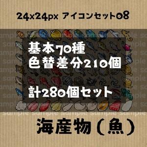 アイコンセット 08 ~海産物(魚)~【24*24px】