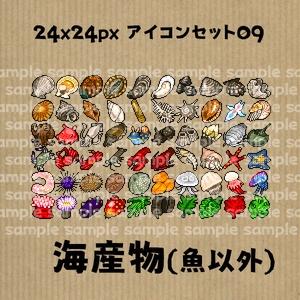 アイコンセット 09 ~海産物(魚以外)~【24*24px】