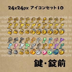 アイコンセット 10 ~鍵・錠前~【24*24px】