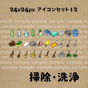 アイコンセット 12 ~掃除・洗浄~【24*24px】