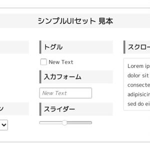 Unity用 シンプルUIセット