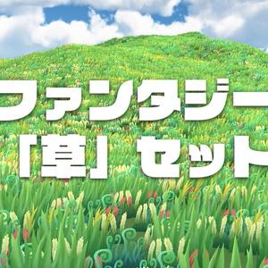 Terrain用 ファンタジー草セット