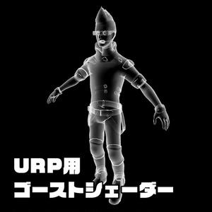 【Unity】URP用ゴーストシェーダー