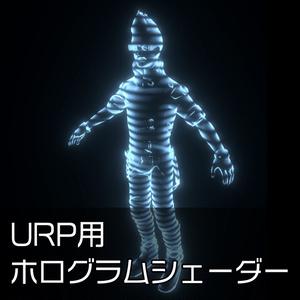 【Unity】URP用ホログラムシェーダー