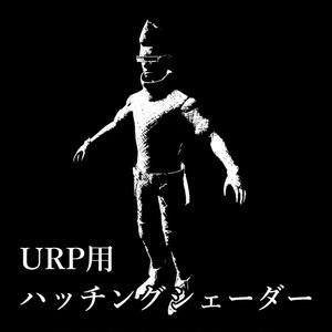 【Unity】URP用ハッチング風シェーダー