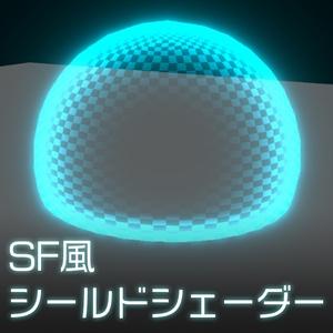 【Unity】URP用 SF風シールドシェーダー