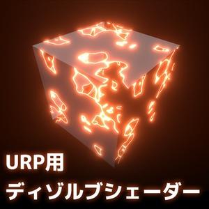 【Unity】URP用ディゾルブシェーダー