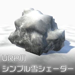 【Unity】URP用 シンプル雪シェーダー