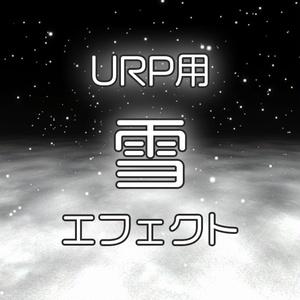 【Unity】URP用 シンプル雪エフェクト