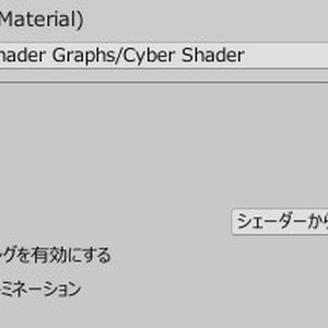 【Unity】URP用 SF風サイバーシェーダー