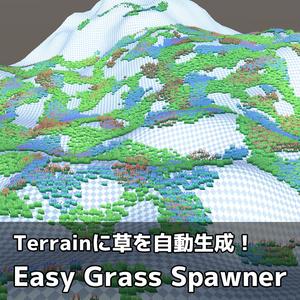 【Unity】Easy Grass Spawner(テレインに草を生やすツール)
