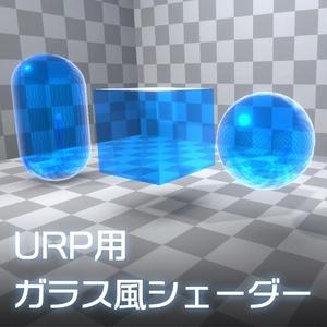 【Unity】URP用 ガラス風シェーダー