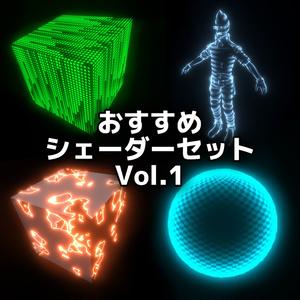 【Unity】URP用 おすすめシェーダーセット Vol.1