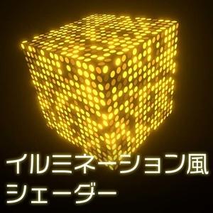 【Unity】URP用 イルミネーション風シェーダー