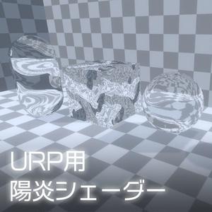 【Unity】URP用 陽炎シェーダー