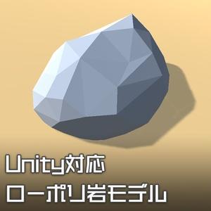 ローポリ岩モデル 15個セット(Unity対応)