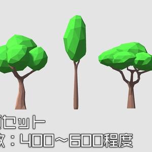 ローポリ木モデル 5種類セット(Unity対応)