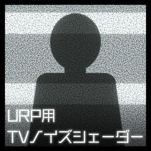 【Unity】URP用 TVノイズシェーダー