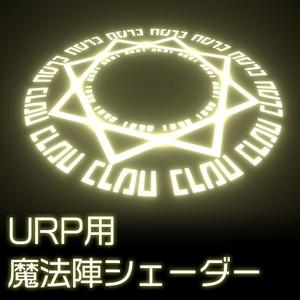 【Unity】URP用 魔法陣シェーダー