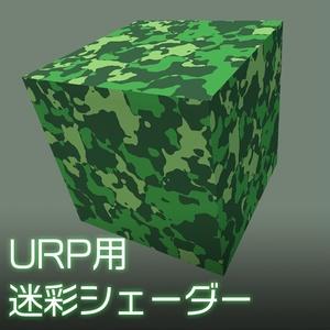 【Unity】URP用 迷彩シェーダー