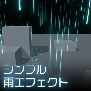 【Unity】シンプル雨エフェクト(URP向け)