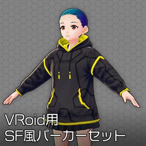 【VRoid用テクスチャ】SF風パーカー 4色セット