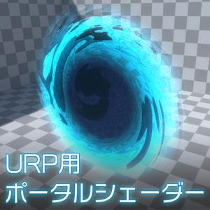 【Unity】URP用 ポータルシェーダー