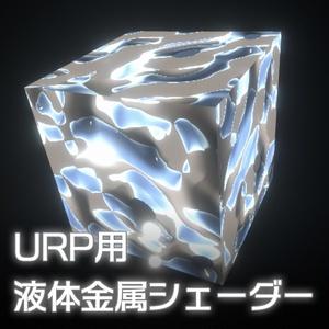 【Unity】URP用 液体金属シェーダー