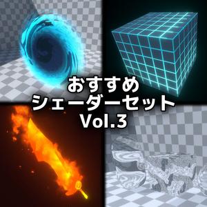 【Unity】URP用 おすすめシェーダーセット Vol.3