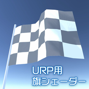 【Unity】URP用 風になびく旗シェーダー