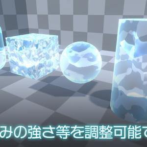 【Unity】URP用 氷シェーダー