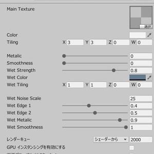 【Unity】URP用 ウェットシェーダー