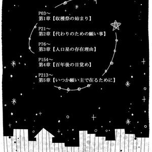 星の子の願い事