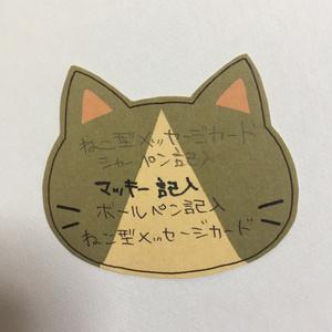 猫型メッセージシール