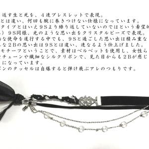 【NieR Automata】モチーフブレスレット Ver.2B&9S