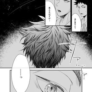 「イノセントホロスコープ 前編」(兎赤 全年齢本)