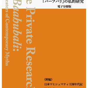 【電子分冊版】神話の創造者たち 附編・日本マヒシュマティ王国年代記関連年表