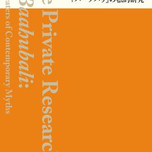 【試し読み】「神話の創造者たち」各章1-2p試し読み
