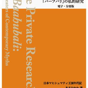 【電子分冊版】神話の創造者たち 2-1 日本マヒシュマティ王国年代記