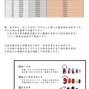 〖オリジナル〗戦国ネイル・冴(チップタイプ)[商品コード:N-2t]