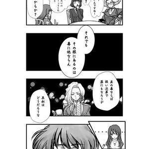 【サクラ大戦】青い花