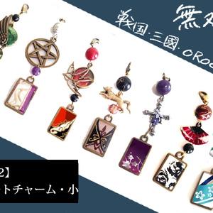 【無双】プレートチャーム・小  [商品コード:CH-2]