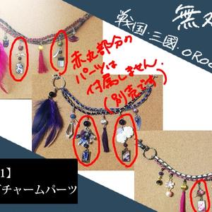 【無双】バッグチャームパーツ [商品コード:opt-1]