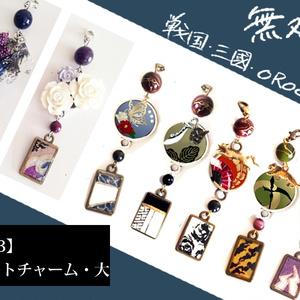 【無双】プレートチャーム・大 [商品コード:CH-3 ]