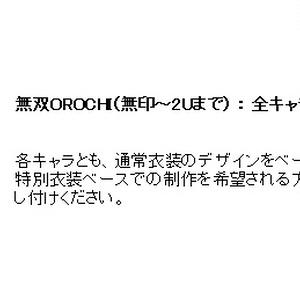 【無双】タッセルストラップ  [商品コード:ST-1]