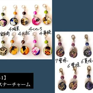 【無双】ファスナーチャーム  [商品コード:CH-1]
