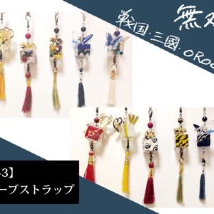 【無双】キューブストラップ [商品コード:ST-3 ]