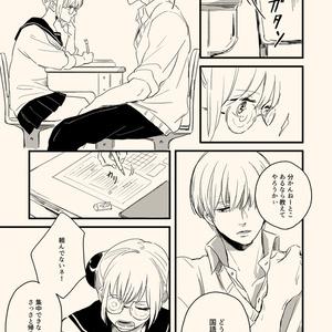 [銀魂/沖神本] ささめごと