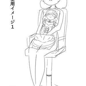 【完売】(リゼロ)スカートに手をつっこんで温めようブランケット(仮)