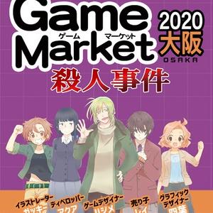 ゲームマーケット2020大阪殺人事件